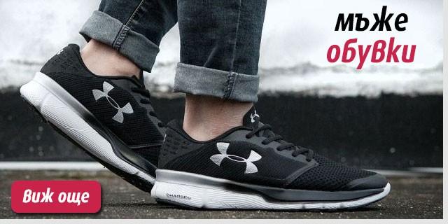 Мъже обувки